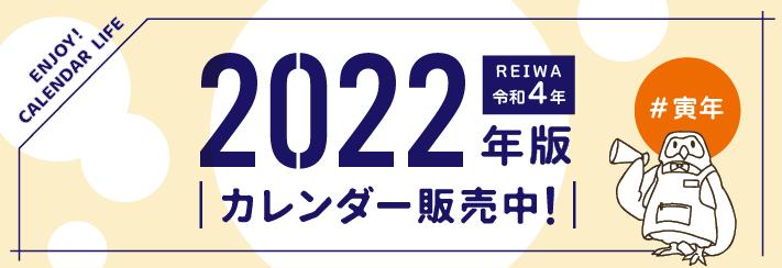 令和4年版(2022年版)カレンダー発売中