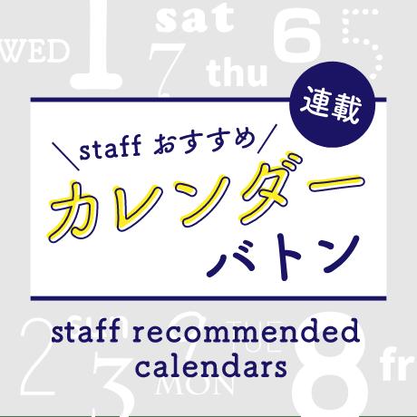 staffおすすめカレンダーバトン