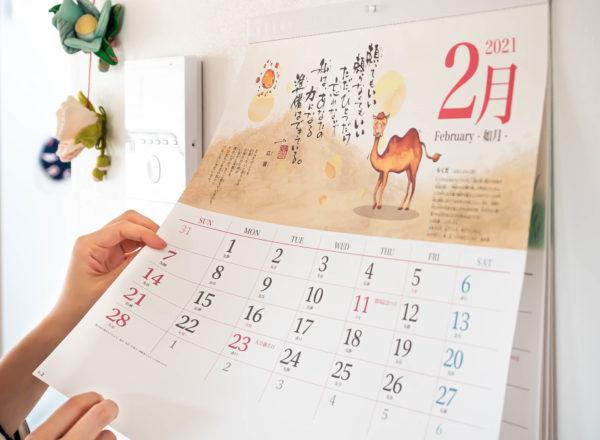 引っ張らないで!カレンダーのめくりかた