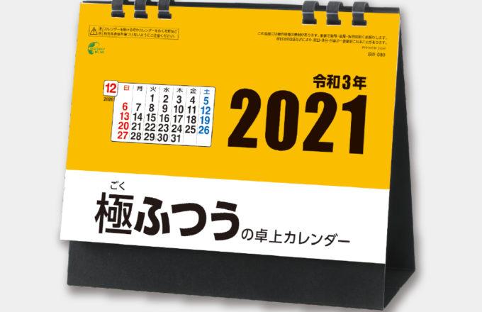 極ふつうの卓上カレンダー