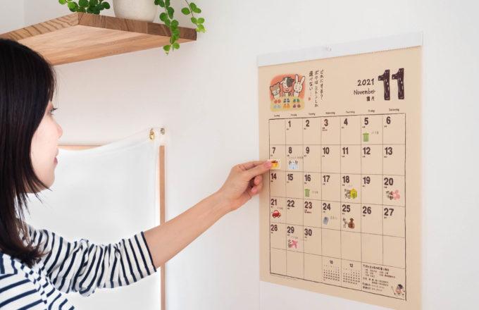 マーキングカレンダー ~うっしーと過ごす2021年~