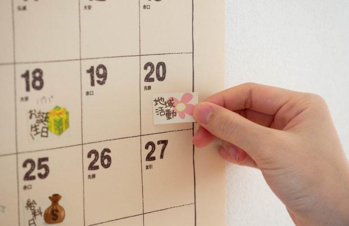 マーキングカレンダー ~たいがと過ごす2022年~