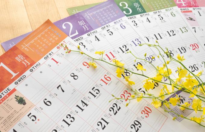 色彩暦(二十四節気入)