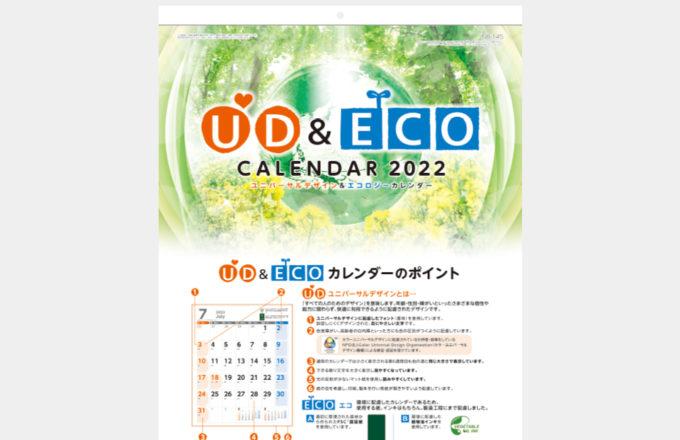 UD&ECOカレンダー