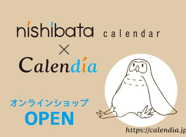 オンラインショップ「Calendia(カレンディア)」オープン