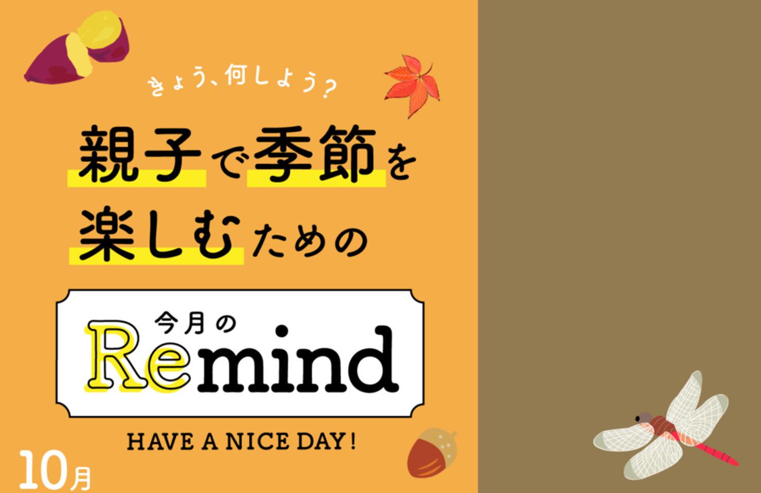 今月のRemind 9月編