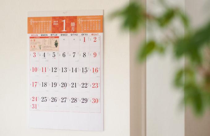 [今月のRemind 11月編] 壁掛け?卓上?上手なカレンダー選びのポイント