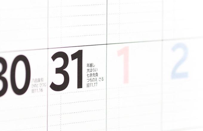 [今月のRemind 12月編] なぜ12月31日を大晦日と言うの?大晦日にまつわるアレコレ