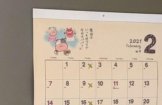 〔staffおすすめカレンダー〕vol.2 家族みんなの予定がシールで華やかに!スケジュールシール付きカレンダー。