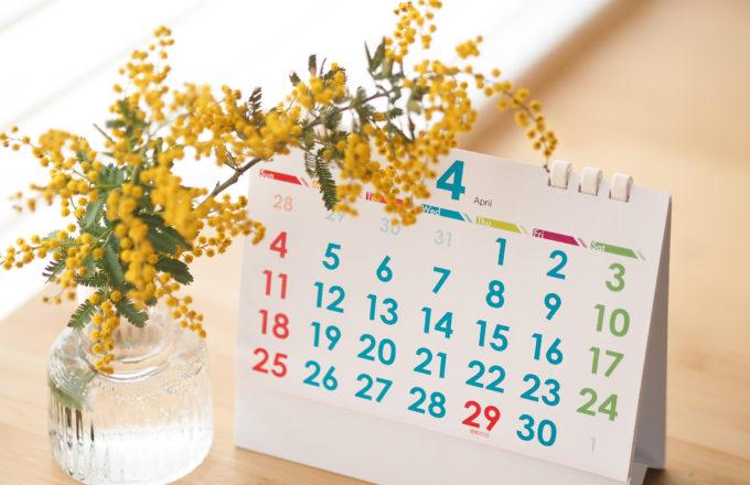 [今月のRemind 4月編] 気持ち新たに迎える新年度。なぜ4月から始まるの?
