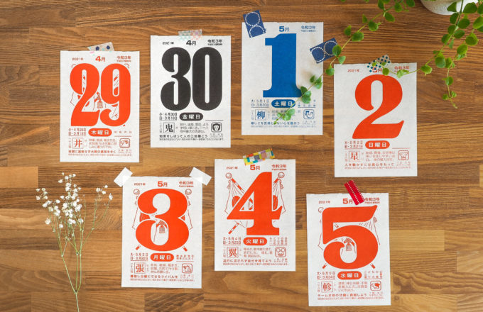 [今月のRemind 5月編] 今日は何の日だっけ?GWと暦にまつわるアレコレ