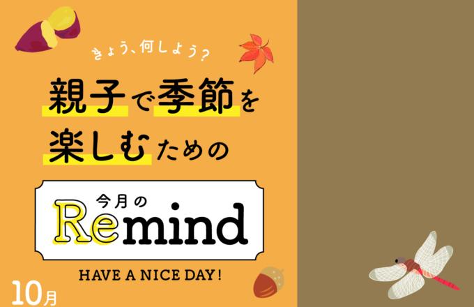 [親子で季節を楽しむための]今月のRemind 10月編