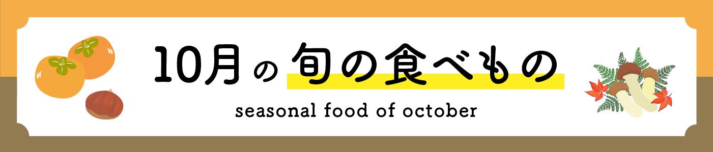 10月の旬の食べもの