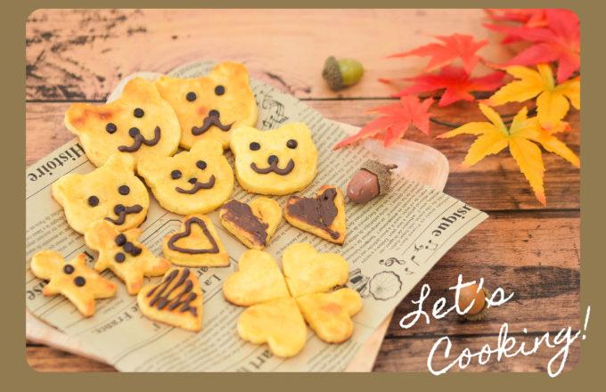 親子で作ろう簡単レシピ♪ 型抜きが楽しいスイートポテト[親子のための今月のRemind]